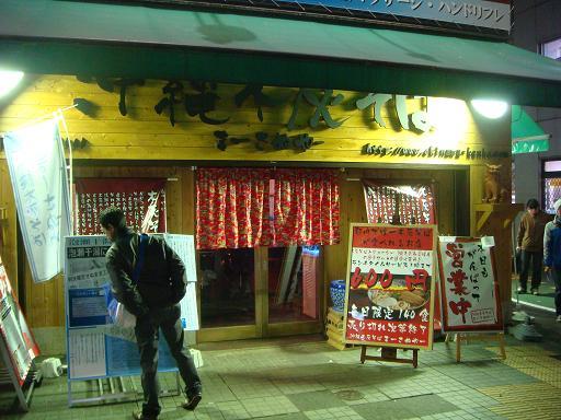 0207akiba_okinawasoba.jpg