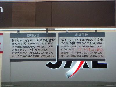 kushiroair111601.jpg