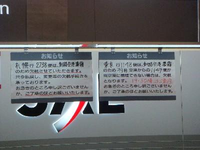 kushiroair111603.jpg