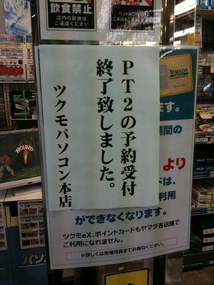 pt2_tsukumo0908.jpg