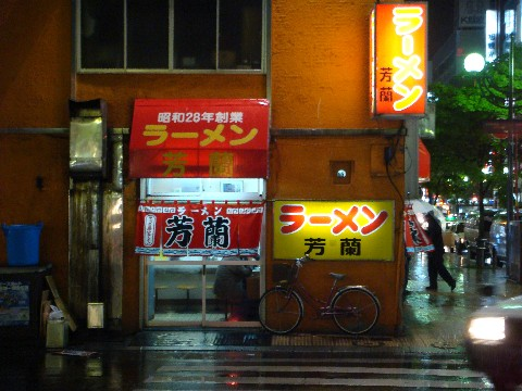 susukino_miso.jpg