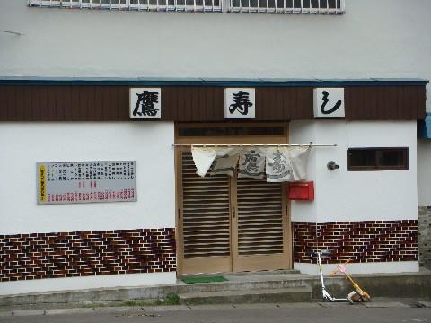 takazushi.jpg